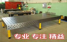 东莞三威三维柔性焊接平台 多功能焊接工装平台