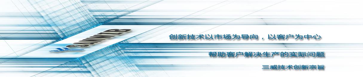 东莞三威三维柔性组合工装平台夹具