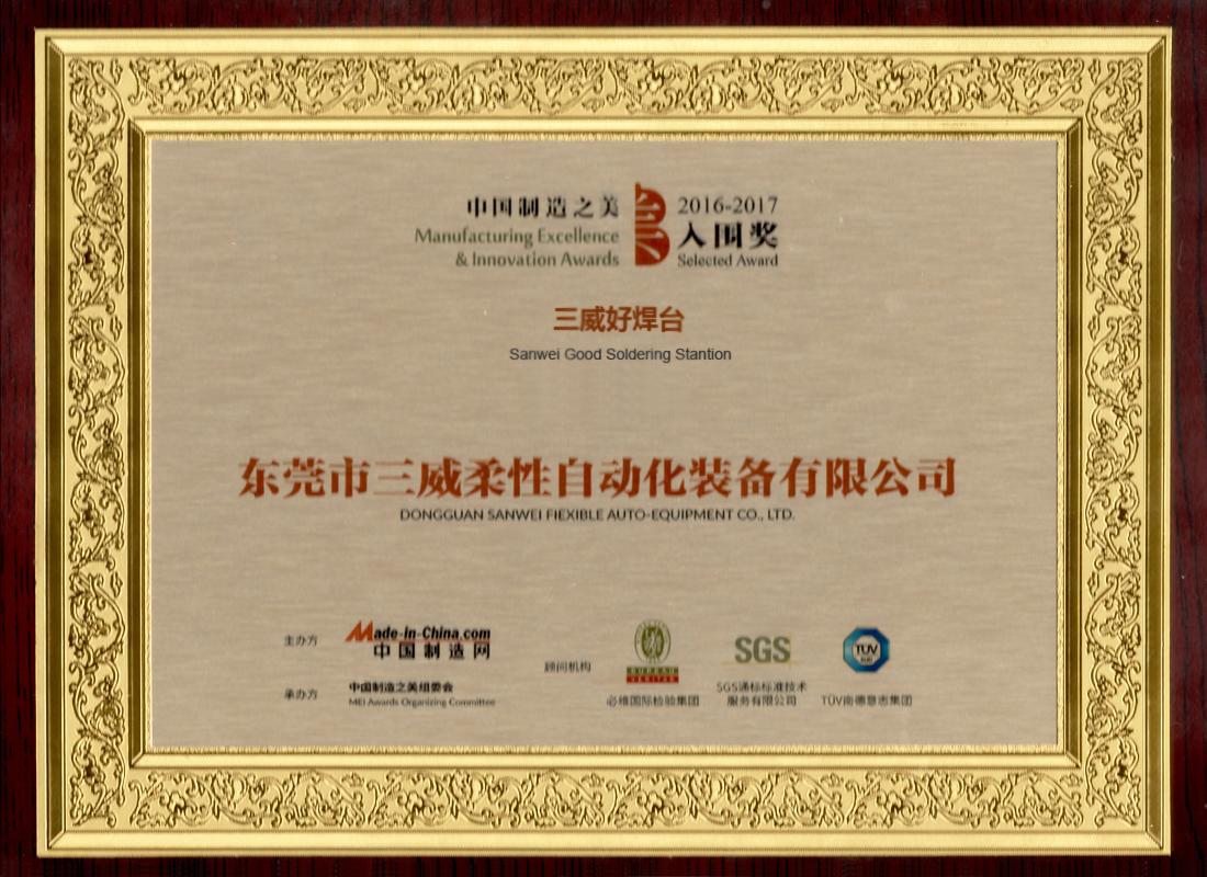 三威好焊台 - 《中国制造网》-中国制造之美2016-2017入围奖牌