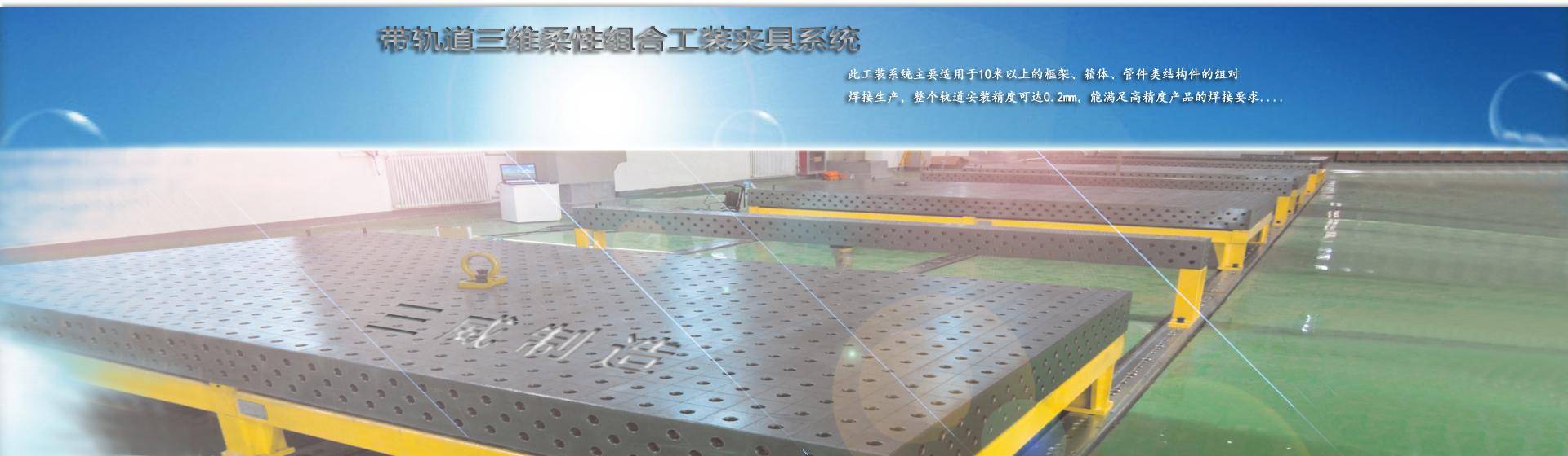 """三维柔性组合工装平台夹具-中国""""戴美乐"""""""