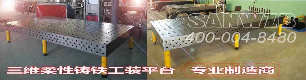 东莞三威装备柔性铸铁焊接工装平台