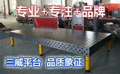 三维柔性铸铁焊接平台