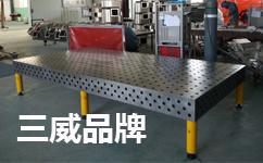 三维柔性铸铁焊接平台—无气孔和砂眼、不粘焊渣双层喷漆