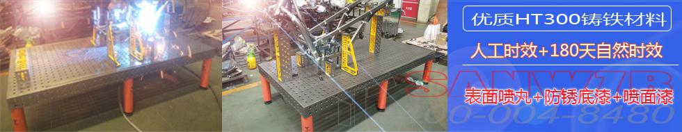 东莞三威装备三维柔性组合焊接工装夹具