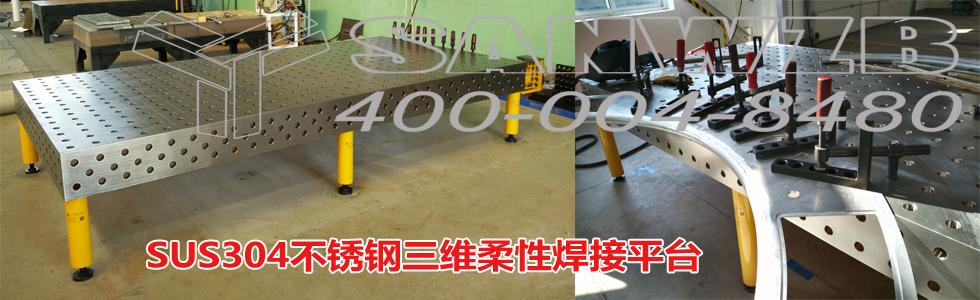 东莞三威装备不锈钢三维柔性焊接工装平台