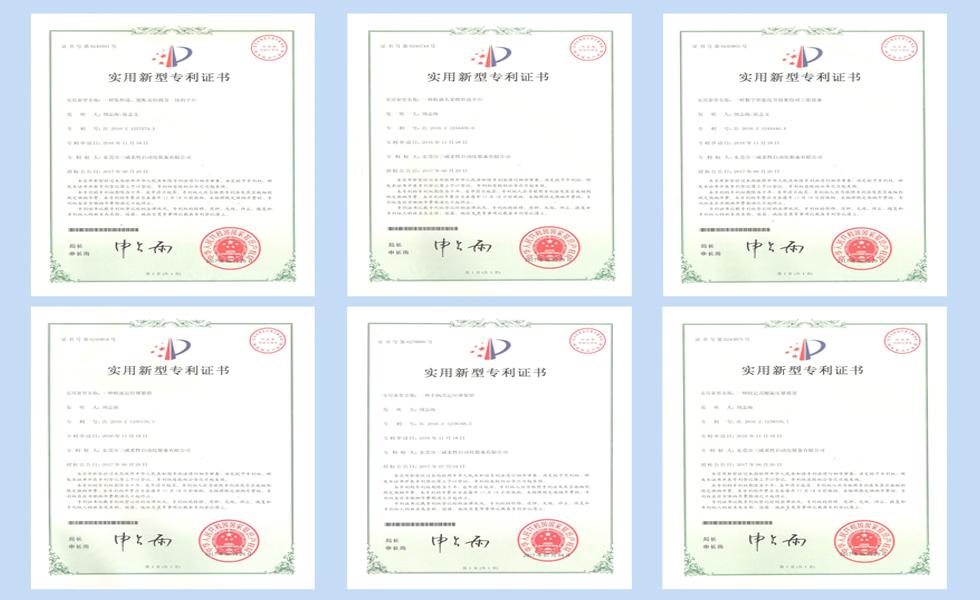 东莞三威公司2017年度国家实用新型专利