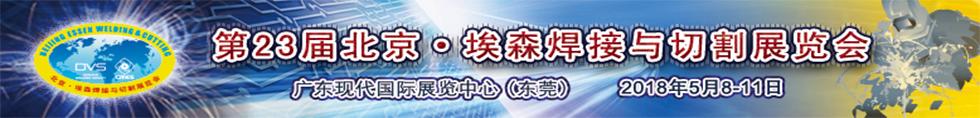 东莞三威装备第23届北京·埃森焊接与切割展览会