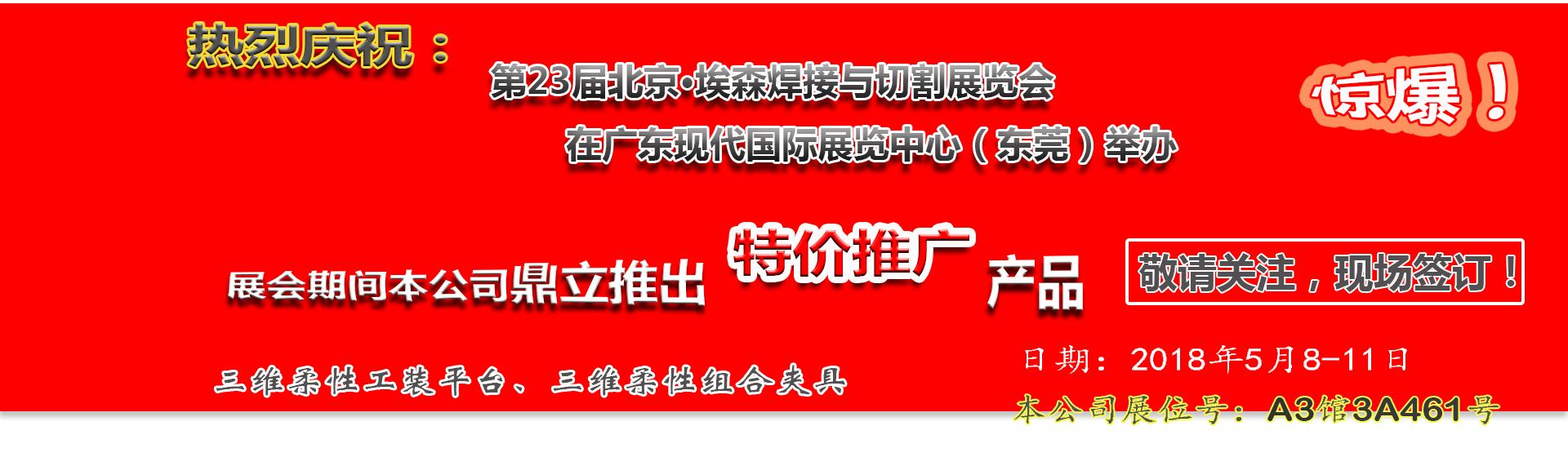第23届北京·埃森焊接与切割展览会
